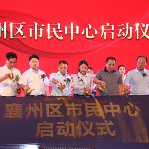 襄州区市民中心启动仪式暨文化城·双子