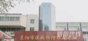 3亿!襄阳市疾控中心将迁建东津新区!