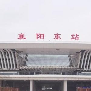 襄阳东站挂牌啦!10月1日正式亮灯!