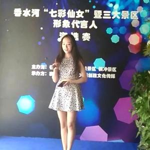 """香水河""""七彩仙女""""形象代言人襄阳赛区"""
