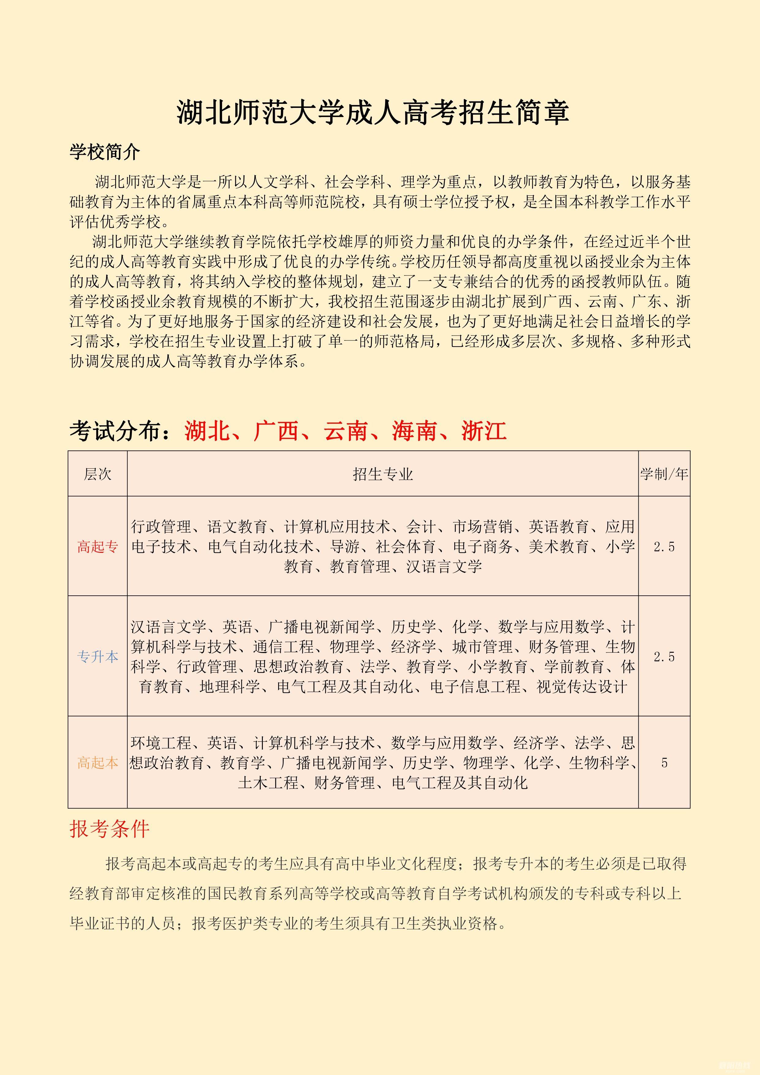 湖北师范大学招生简章1.jpg