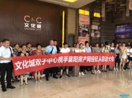 文化城双子中心携手襄阳房产网经纪人启动大会